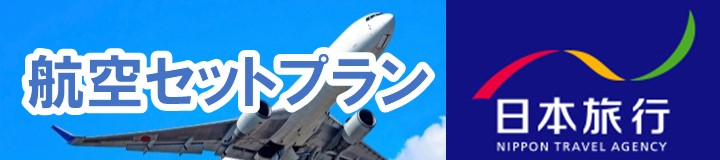 AIR+宿