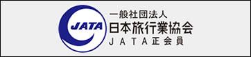 日本旅行業協会
