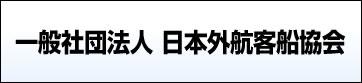 一般社団法人日本外航客船協会